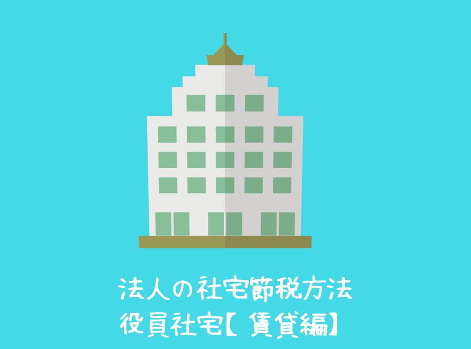 法人の社宅節税方法|役員社宅【賃貸編】
