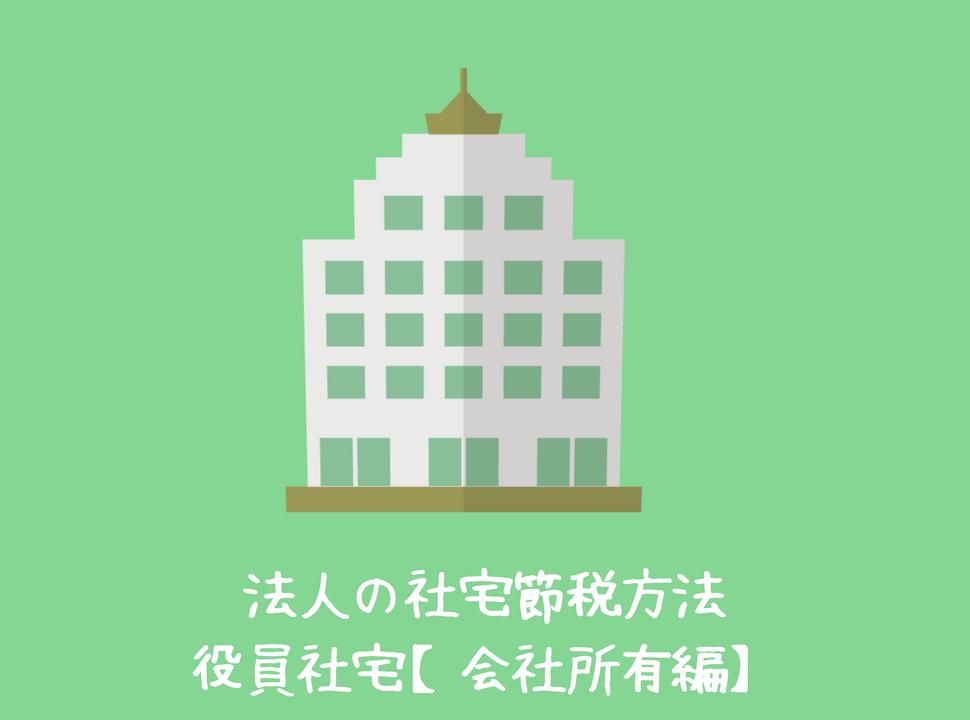 法人の社宅節税方法|役員社宅【会社所有編】