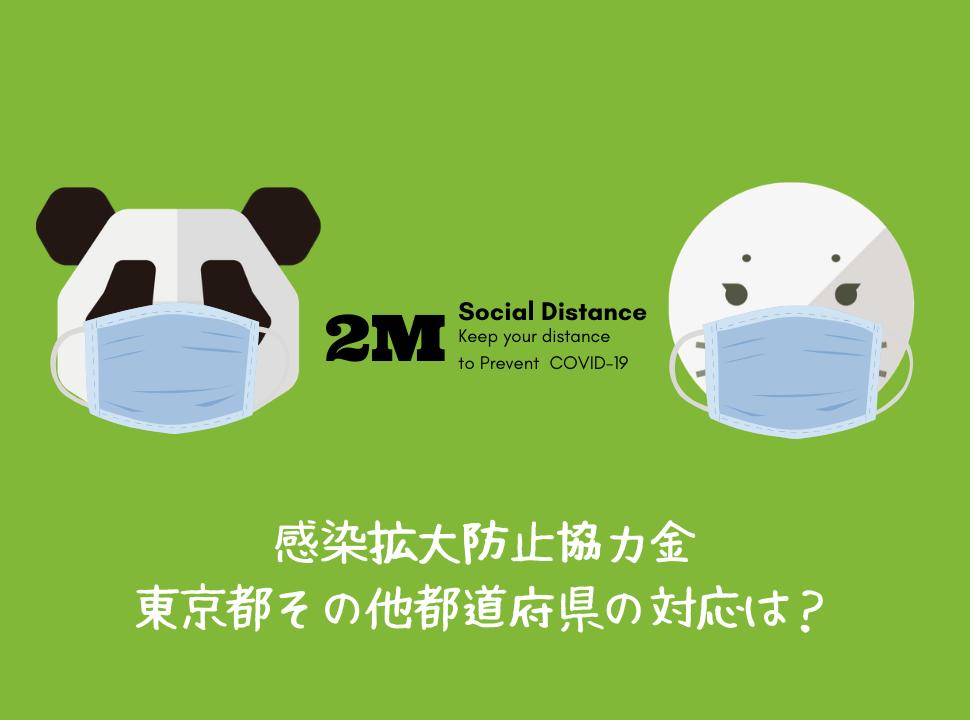 感染拡大防止協力金について